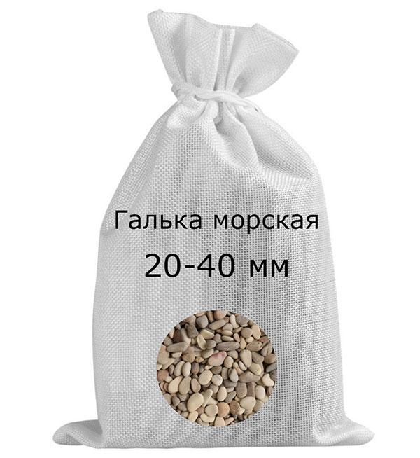 Галька морская в мешках фр. 20-40 мм