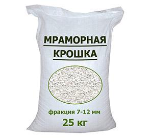 Мраморная крошка 2-7 мм в мешках по 25 кг