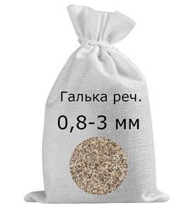 Галька речная в мешках фр. 0,8-3 мм