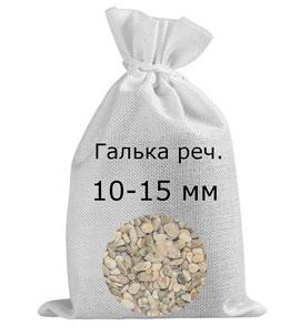 Галька речная в мешках фр. 10-15 мм