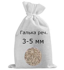 Галька речная в мешках фр. 3-5 мм