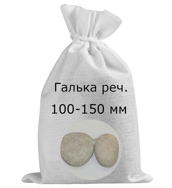 Галька речная в мешках фр. 100-150 мм