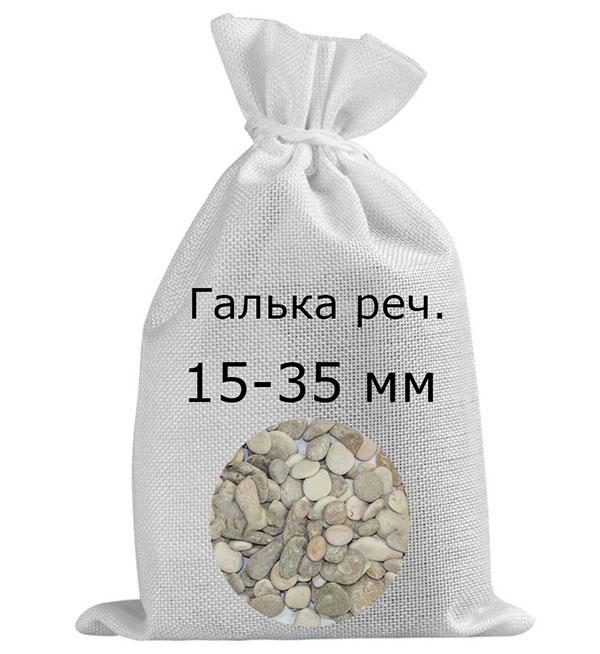 Галька речная в мешках фр. 15-35 мм