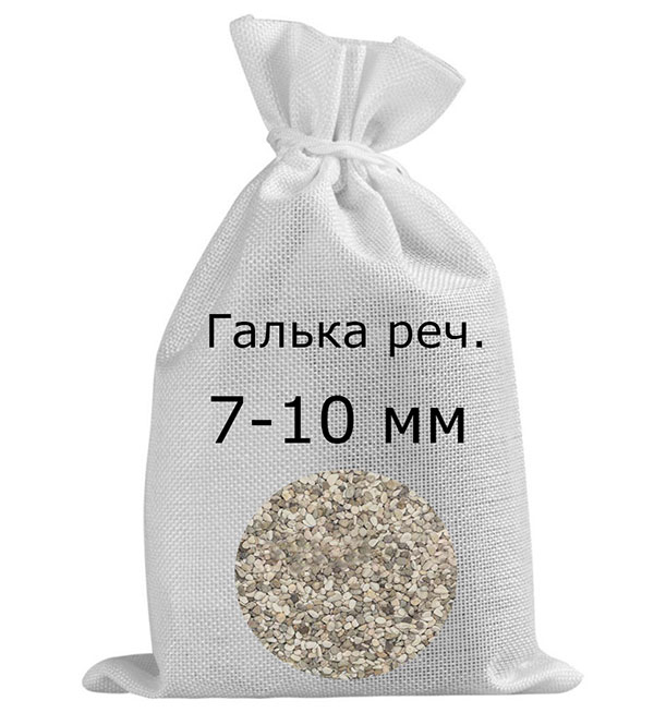 Галька речная в мешках фр. 7-10 мм